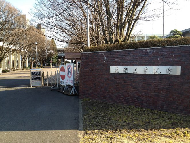 Ashikaga University (cc Wikimedia)